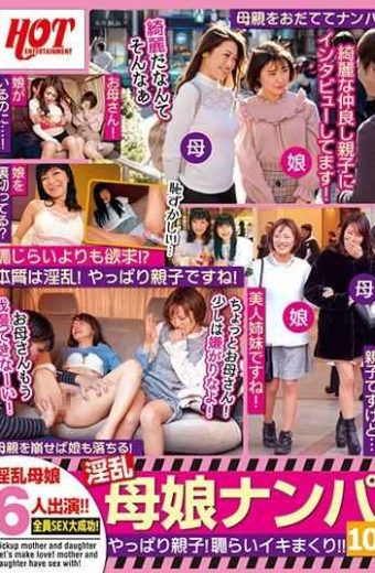 HEZ-029 Nasty Mother And Daughter Pick-ups After All Parent And Child Shame Alive