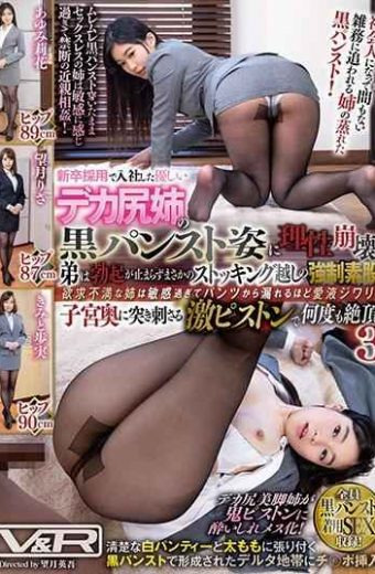VRTM-421 Reason Collapses To The Black Pantyhose Figure Of The Gentle Big Ass Sister Who Joined By New Graduate Recruitment!My Brother Doesn't Stop Erection And Forced Intercreasing Sex Through Stocking!The Frustrated Elder Sister Is So Sensitive That It Leaks From The Pants So Much That She Loves It!Cum Many Times With Intense Piston Stuck In The Back Of The Womb!3