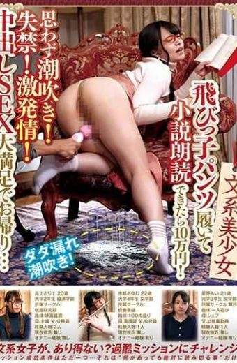 PTS-443 It Is 100000 Yen If You Can Read Novels By Putting On A Well-rounded Pretty Girl Jumping Child Pants! Involuntarily Spout!incontinence!Ecstatic!Creampie SEX Large Satisfaction For Your Return …