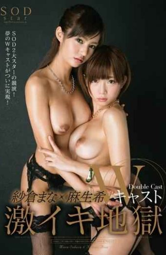 STAR-507 Sakura Mana  Aso Rare Deep-W Cast Alive Hell
