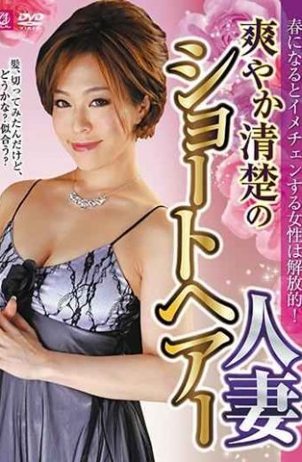 MMIX-023 A Refreshing Clean Short-haired Married Woman The Woman To Imechen When It Is Spring Is Free!