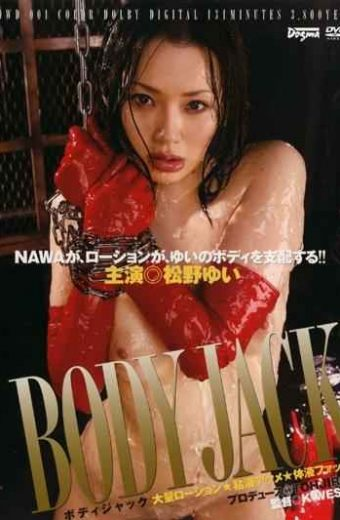 DWD-001 Yui Matsuno BODY JACK