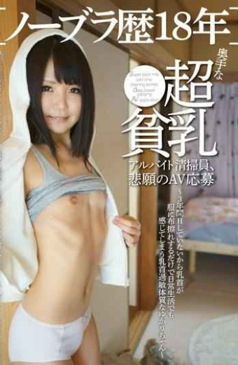 CPCP-002 No Bra History 18 Years Secret Super-poor Part-time Job Cleaning Staff AV Application Of Long-fellow Wish  3 Years Because It Is Not H Because The Nipple Is Rubbed With Clothes Nipple Hypersensitive Body Yukari-chan Who Feels Even In Daily Life-