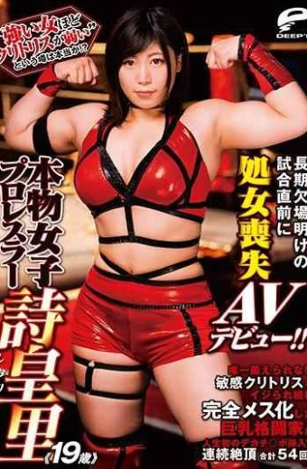 DVDMS-391 Real Women's Professional Wrestler Poetry Osamu 19 Years Old Virginity Loss AV Debut Just Before The Match After A Long-term Absence Dawn! ! 'Is A Rumor That 'the Clit Is Weaker As A Stronger Woman' Is True The Big Tit Fighter Who Has Been Completely Mesmerized By Continuing Unceasingly Sensitive Clit That Is Not Trained Is The Continuous Climax Total 54 Times In The First Dekachi  Port Insertion Of Life's First!