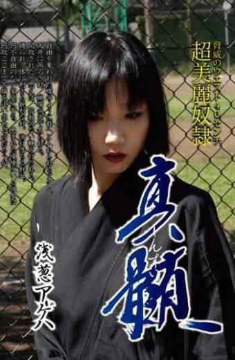 PHD-004 Essence Asagi Ageha