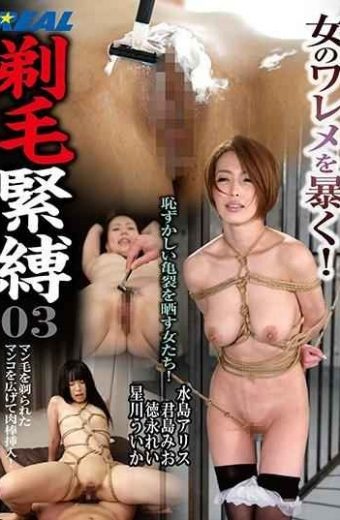 XRW-670 Shaved Bondage 03 Women Who Expose Embarrassing Cracks