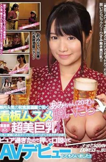 NNPJ-334 A Signboard Msume Ami-chan 20 Years Old Who Works In A Popular Japanese-style Pub In Toky