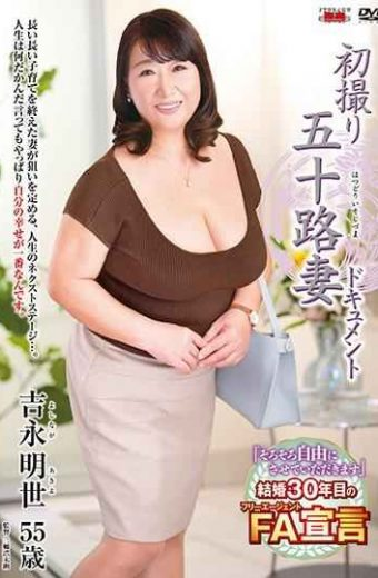 JRZD-878 First Shooting Fifty Wife Document Akiyoshi Yoshinaga