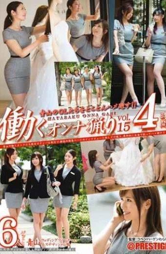YRH-063 Woman Ryori Vol.15 To Work