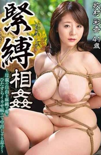 BAKU-03 Bondage Incest-Son To Take Out The Freedom Of The Mother In A Line As It Continues To Let Me Squid Believe-Makimura Ayaka