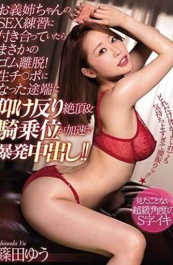 CJOD-183 If You Are Going Along With Your Sister-in-law's SEX Practice It's Just Rubber Withdrawal!As Soon As I Became Raw Ji  Port I Bow To The Top Of A Climax Cum &amp Cowgirl During Outbursts With Acceleration! ! Shinoda Yu