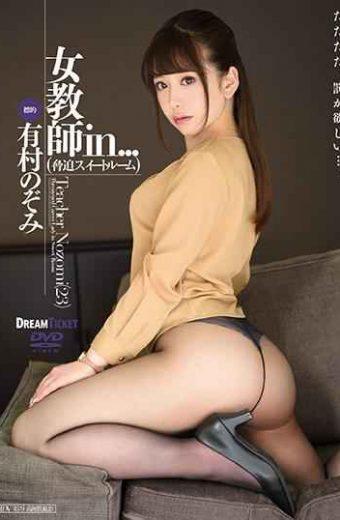 VDD-148 Female Teacher In … Intimidation Suite Room Nozomi Arimura