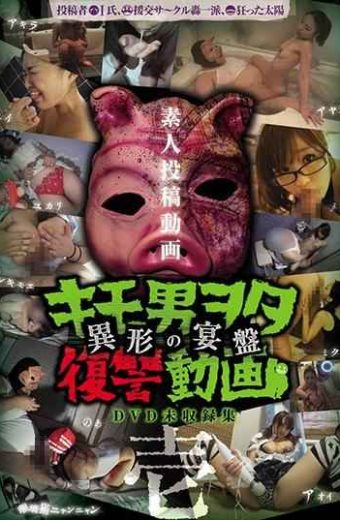 DWM-001 Posted Individual Shooting Liver Man Nerd Revenge Videos – Variant Of The Feast Board – Ichi