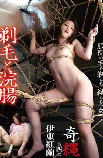 TAD-017 Shogun Chapter 4 Shaving And Enema Ito Kure Lan