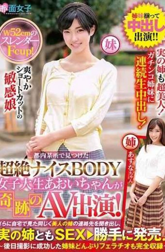 SKMJ-039 Superbly Nice BODY Found On The Tokyo Metropolitan Area  Female College Student Aoi-chan Is A Miraculous AV Appearance!Furthermore I Listened To The Contact Information Of The Sister Of The Same Beauty That I Saw At Home And The Real Sister And SEX  Released Freely!Sisters' Blowjob That Succeeded In Shooting At A Later Date Is Also Fully Recorded-