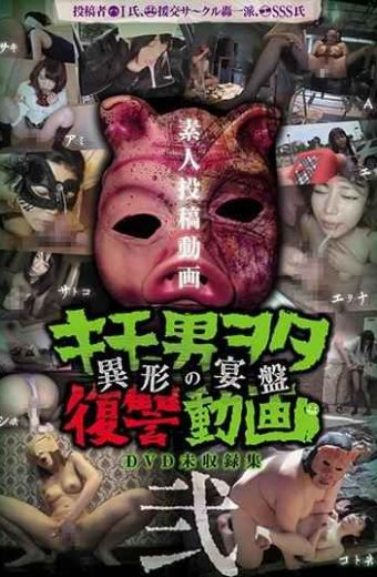 DWM-002 Posted Personal Shoot Kimo Man Ota Revenge Video – Heterogeneous Banquet – 2