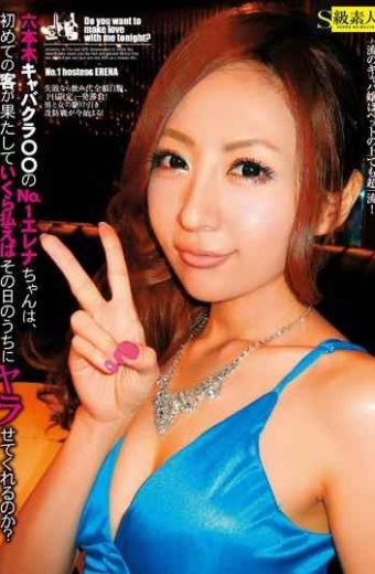 SAMA-478 Chan No.1 Elena   Roppongi Cabaret Club What To Do With Us Have To Pay Much Of The Day Is Really First-time Customer