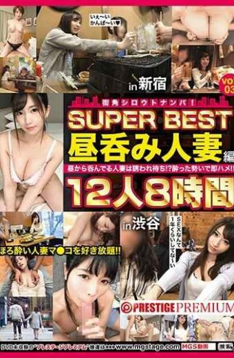 MTM-003 Street Corner Pick-up!SUPER BEST Vol.03 Noon Envy Married Woman 12 People 8 Hours