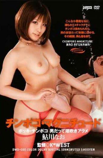 DWD-020 It Should Be Noted Squirting Orgasm Ayukawa Even Man-Chinpoko Erected Chinpoko-magnitude