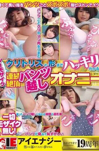 IENE-994 You Can Clearly See The Form Of Clitoris!No Mosaic Continuous Climax Pants Over Masturbation