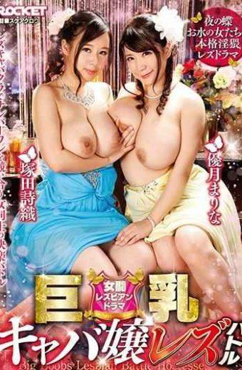 RCTD-221 Busty Hostage Lesbian Battle Yuzuki Marina Tsukada Shiori
