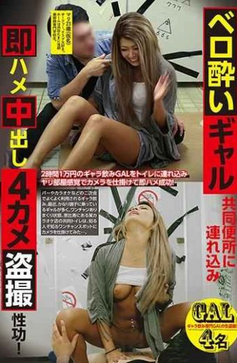 GIRO-046 4 Camouflage Voyeurism Gonzo Immediately Cum Terrorism Gal Joint Toilet To Cum!
