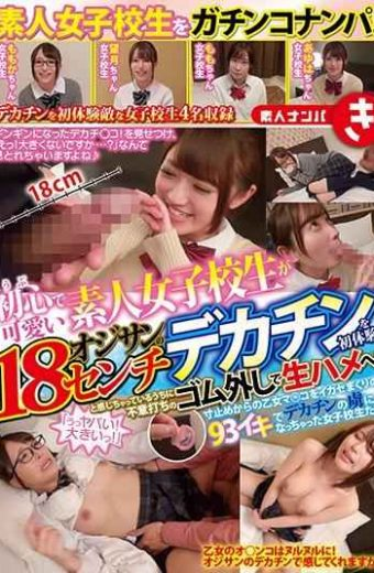FSKI-003 A Cute And Cute Schoolgirl Is The First To Experience 18 Cm Big Cock Of Ojisan