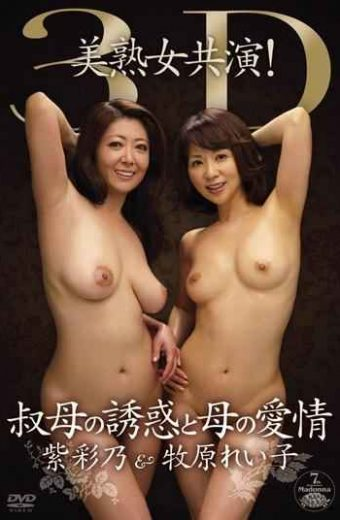 JUC-483 Beautiful Mature Woman Co-star 3D! Reiko Makihara Ayano Murasaki Love Of My Aunt And Mother Seduction