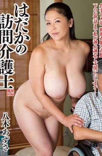 HDKA-122 Nakata's Visiting Caregiver Yagi Azusa