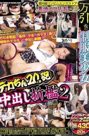 KRU-021 A Convenience Store In Tokyo A Shoplifting Uniform By A Villain Erotic Manager Uniform Girl Deca Chin 20 Cm Cannon Creampie Folded Cassieve Video 2