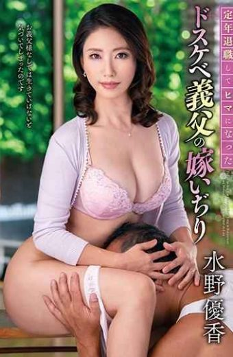 VENU-865 Daughter-in-law Of The Dosukebe Father-in-law Who Retires And Became Castor Yuka Mizuno