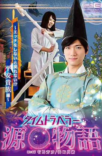GRCH-262 Time Traveler Source  Story Masa Hamasaki