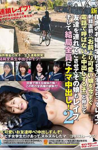 """SVDVD-725 New Rape Girl  Students In Rural School Rape Rape Immediately Before Ejaculation """"I Will Call You A Cute Girl On Your Phone Right Now And I Will Cum Out"""" Threatened Me To Bring My Friend To Rape The Girl And Eventually Raw All Raw!2"""