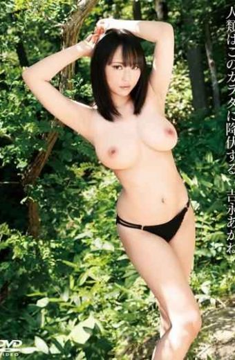T28-336 Mankind Yoshinaga Akane To Surrender To This Body