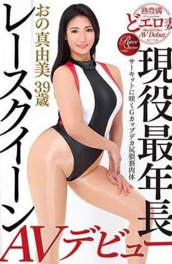 TOEN-14 Active Duty Oldest Race Queen Mayumi Good 39-year-old AV Debut