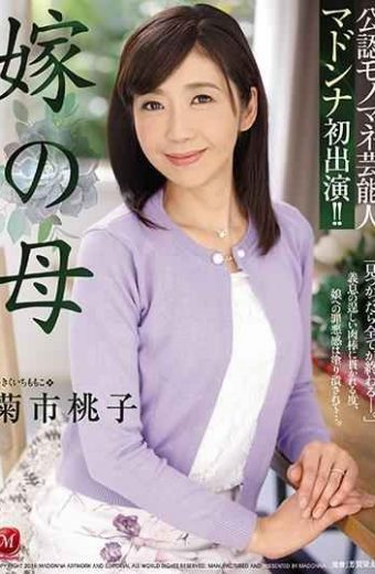 JUY-838 Officially Certified Monomane Entertainer Madonna's First Appearance Mother Of Daughter-in-law Momoko Kikuchi