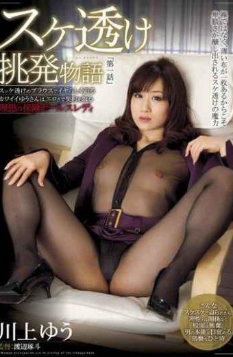 SKSK-001 Yu Kawakami Provocation Story First Story Sheer