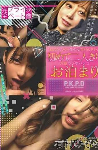 PKPD-050 Completely Private Picture 'pure' Hentai Girl Norizumi Arimura And The First Time Of Two People Alone Drunk Love Hohashigo Stay Arimura Nozomi