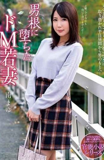 NACR-237 De M Young Wife Who Fell On A Phallus Mayo Minami