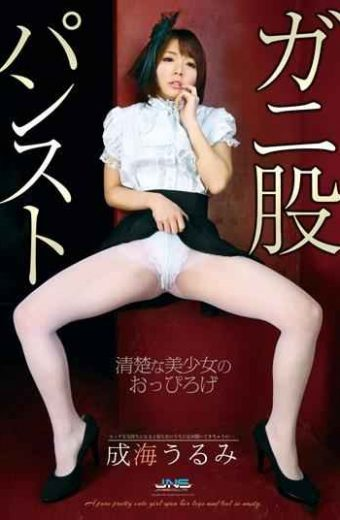 HXAD-007 The OtsuPiro-ge Crab Crotch Pantyhose Of Neat Girl Narumi Urumi
