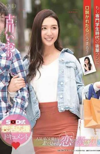 STARS-060 Furukawa Iori What Would You Do If You Were Told By A Junior Student In Professional School Days