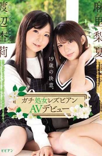 BBAN-231 19 Year Old Determination. Gachi Virgin Lesbian AV Debut Aoi Watanabe Mari Natsumi