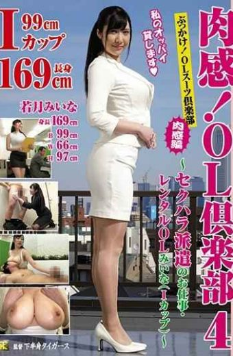 KTB-018 A Feeling Of Flesh!OL Club 4  Sexual Harassment Dispatch Work  Rental OL Miina I Cup  Wakatsuki Miina