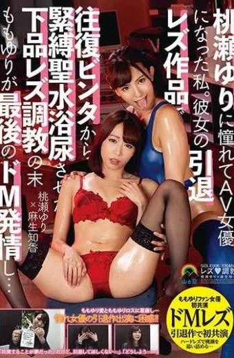 SOLE-006 I Who Became An AV Actress Drowning In Momose Yuri.The End Of The Indecent Lesbian Torture Who Was Banned From The Reciprocation Binta In The Retirement Lesbian Work And The Last Time Of The Torture Of The Vulgar Lesbian Also Last De M Estrus …