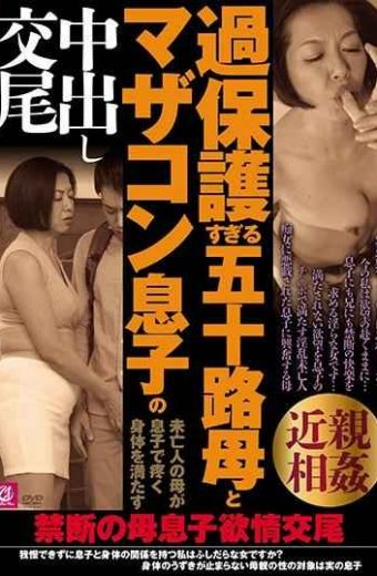 MMMB-003 Cum Copulation Of Overprotective 50 Years Mother And Mazakon Son