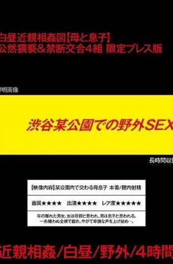 GODR-922 Outdoor SEX In Shibuya Kashiwa Park