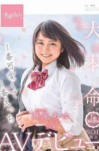 SDAB-091 No.1 Cute And No.1 Echi Harukaze Harukaze Ayu 19 Years Old One Limited Appearance SOD Exclusive AV Debut Harukaze Ayu