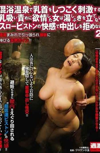 NHDTB-268 The Woman Who Lusts For Sucking Sucking To Stimulate The Nipples In The Mixed Bath Hot Spring