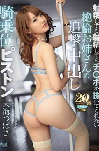 IPX-310 Cowgirl Piston Amami Tsubasa Cum Pies In Pursuit Of The Sister Of The Unequaled Sister Who Will Not Pull Me Ji  Port Even Even Ejaculation
