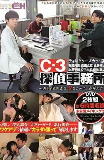 GRCH-307 C-3 Detective Office-all Investigation With Love To The End-director's Cut Version